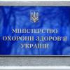 Тендер по Богатыревски. МОЗ закупило лекарства на 218 млн