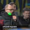 Выступление оппозиции на майдане + готовность Яценюка возглавить правительство (ВИДЕО)