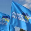 На Ивано-Франковщине запретили символику Партии регионов и КПУ