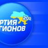 Тернопольский облсовет запретил деятельность ПР и КПУ на территории области