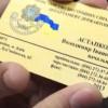 Задержаны торговцы визитными карточками высшего руководства ГАИ (ВИДЕО)