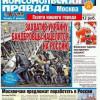 Зомбоящик по Кремлевски: Россия выдает «теле-какашку» и нагло врет своим зрителям о событиях в Украине, а «титушки» стали героями и помощниками милиции (ВИДЕО + ФОТО)