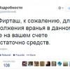 Твиттер программы «Интера» написал, что это «самые лживые новости» и что у «Фирташа кончились деньги»