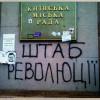 Здание КГГА перешло под контроль «Свободы»