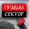 ФСБ готовит теракты в Украине — «Правый сектор»