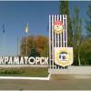 В Краматорске вновь захвачен горотдел милиции, начальника увезли в неизвестном направлении – СМИ