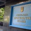 ГПУ просит ВР лишить неприкосновенности 3 депутатов, деятельность еще 5 проверяется