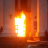 Как и из-за чего загорелся Дом профсоюзов в Одессе (ВИДЕО)