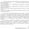 Перехвачен сценарий, как собираются отделить Луганскую область (документы)