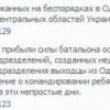 В Одессу прибыл батальон особого назначения МВД — Аваков