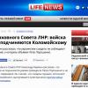 Войска Украины подчиняются Коломойскому — новый хит от Lifenews
