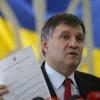 Аваков уволил 8 экс- «беркутовцев» за отказ воевать в зоне АТО