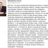 Ахметов попросил закрепить за ним спецподразделение госохраны — Бутусов
