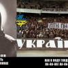 Украинские ультрас призывают футбольных фанатов петь хит про Путина на ЧМ-2014 (ВИДЕО)