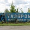 Антимонопольное ведомство Литвы оштрафовало «Газпром» почти на $50 млн