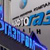 «Газпром» сорвал переговоры — «Нафтогаз»