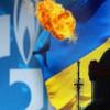 НАК «Нафтогаз Украины» подал в суд на «Газпром» на  $6 млрд