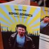 На Донбассе люди хотят назад — в совок, а Ахметов здесь уже не авторитет — известный писатель из Донбасса