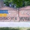 Письмо из Донецка в Россию