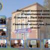 Иванющенко получил 20 млн госденег на ремонт школы Януковича в Енакиево
