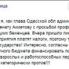 Губернатор Одесчины намекает, что Ахметову пора поделиться, а он не хочет