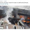 Российские СМИ снова выдают обычную жизнь в России за зверства «карателей» в Донецке (ФОТО)