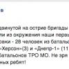 Из окружения вышли наши первые бойцы Иловайской группировки — Аваков