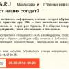 В России контрактники начали отказываться ехать в «командировку» в Украину