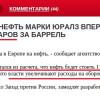 России грозит обвал экономики? Цены на нефть упали ниже $100/баррель