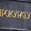 Командир батальона «Прикарпатье» арестован за дезертирство — ГПУ