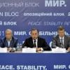 Оппозиционный блок ведет в Раду Новинского, людей Медведчука и Ахметова