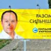 Левочкин и Хорошковский «прикупили» еще и Тигипко