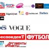 Какими СМИ теперь руководит пророссийская регионалка Елена Бондаренко (инфографика)