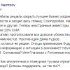 В РФ решили закрыть лучшее бизнес-издание страны, а заодно и весь иностранный глянец