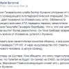 Де-факто Муженко отстранен от командования АТО — Бутусов