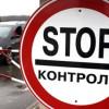 Четверть КПП на границе с Россией закрыты