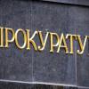 Заместитель Яремы затягивает расследование уголовных дел по министрам Януковича