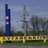 Десантники сражаются с русскими танкистами за аэродром Луганска