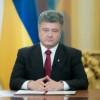 Порошенко внес в Раду Соглашение об ассоциации Украина-ЕС для ратификации