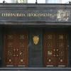 Старший прокурор центрального аппарата ГПУ попался на взятке в 2 миллиона