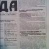 Маразм крепчал: заголовки крымской газеты (ФОТО)