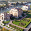 Супер роскошное жилье газовых коррупционеров Кацуб (ФОТО+ВИДЕО)