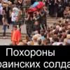 В сети появилось видео со сравнением похорон украинских и российских солдат, погибших на Донбассе (ВИДЕО)