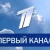 Госкомтелерадио считает «Первый канал» причастным к терроризму