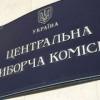 ЦИК: Решение о довыборах на Донбассе — за новой Верховной Радой