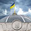 Семь «исторических» законов, которые Рада приняла на Покров