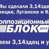 Как «Оппозиционный блок» прошел в Раду (ВИДЕО)