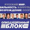Партия бывших «регионалов» потратила 106 млн, чтобы попасть в Раду