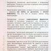 Опубликовано сенсационные документы с планами режима Януковича по нейтрализации Майдана (ДОКУМЕНТ)