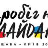 Польский «Пробег на Майдан» финишировал в Киеве (ВИДЕО)